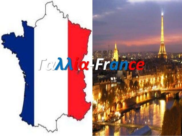Γαλλία-France