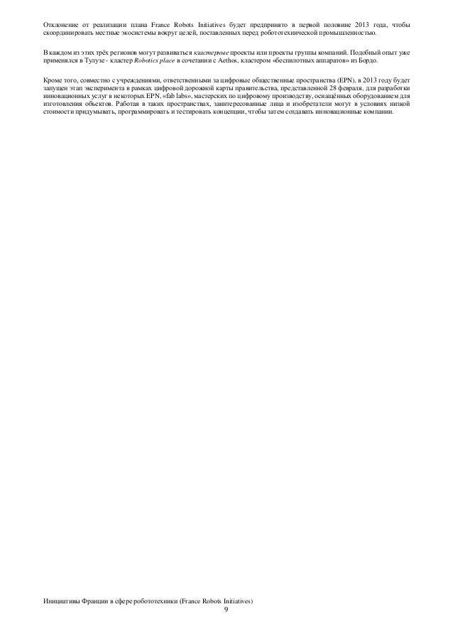 Собрание рукописей И.Д. Беляева