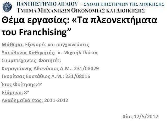 """Θζμα εργαςίασ: «Σα πλεονεκτιματα του Franchising"""" Μάκθμα: Εξαγορζσ και ςυγχωνεφςεισ Τπεφκυνοσ Κακθγθτισ: κ. Μιχαιλ Γλφκασ ..."""