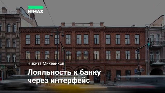 Лояльность к банку через интерфейс Никита Михеенков