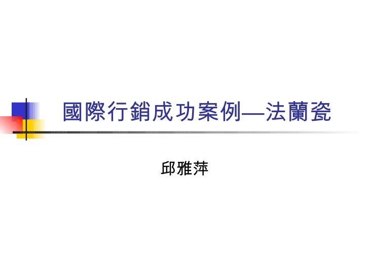 國際行銷成功案例—法蘭瓷 邱雅萍