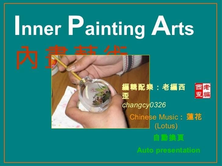 I nner   P ainting   A rts   內畫藝術 編輯配樂:老編西歪 changcy0326 自動換頁   Auto presentation   Chinese Music  :  蓮花  (Lotus)