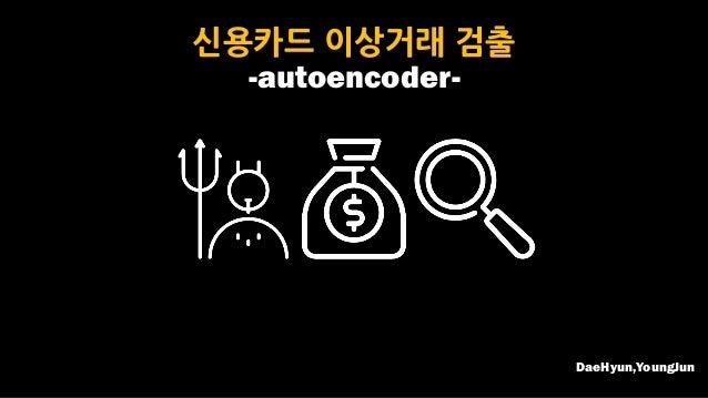 신용카드 이상거래 검출 -autoencoder- DaeHyun,YoungJun