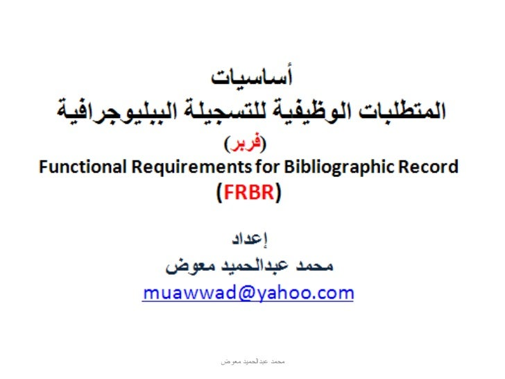 محمد عبدالحميد معوض