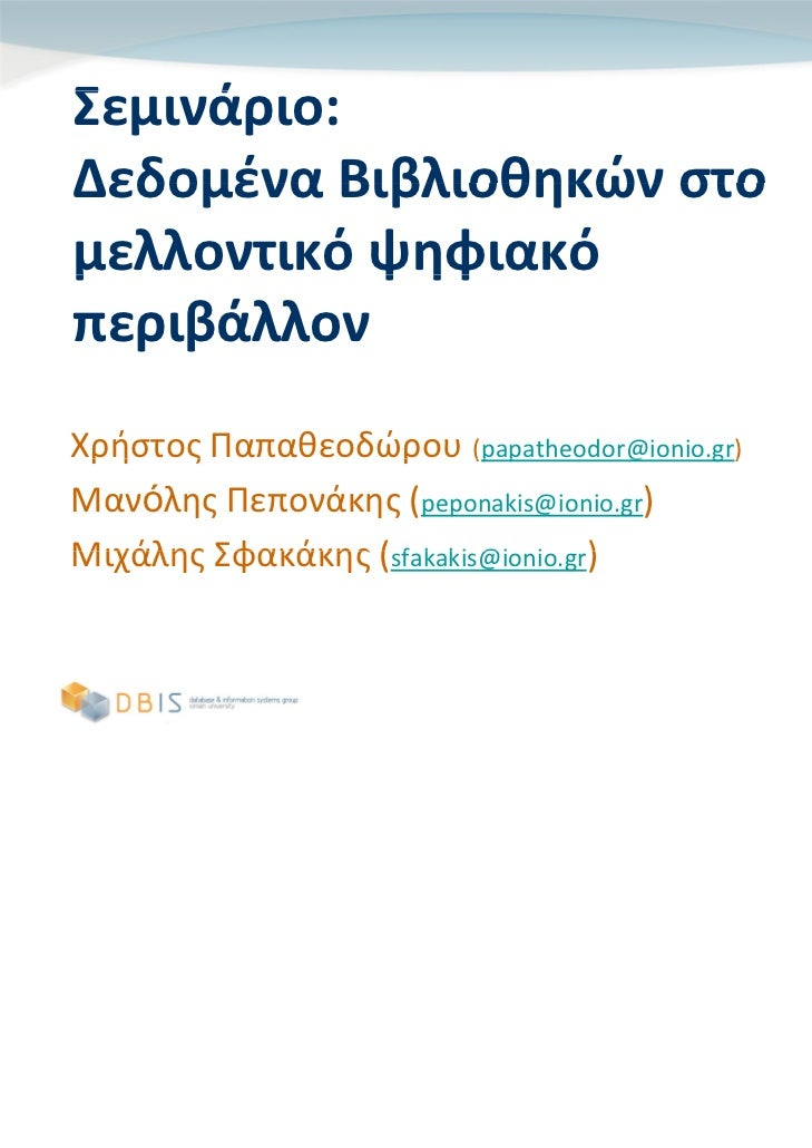 Σεμινάριο:Σ    άΔεδομέναΒιβλιοθηκώνστοΔεδομένα Βιβλιοθηκών στομμελλοντικόψηφιακό           ψηφπεριβάλλονΧρήστοςΠαπαθ...