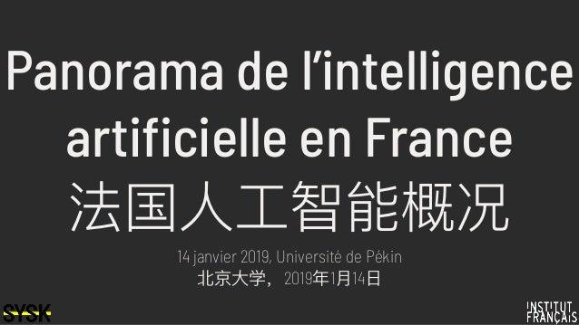 Panorama de l'intelligence artificielle en France 法国⼈人⼯工智能概况 14 janvier 2019, Université de Pékin 北北京⼤大学,2019年年1⽉月14⽇日