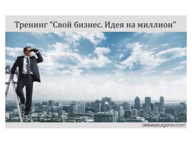 Источники идей – Сайты российские про бизнес идеи и сайты о бизнесе. • http://www.forbes.ru/ • http://www.novate.ru/ • Дел...