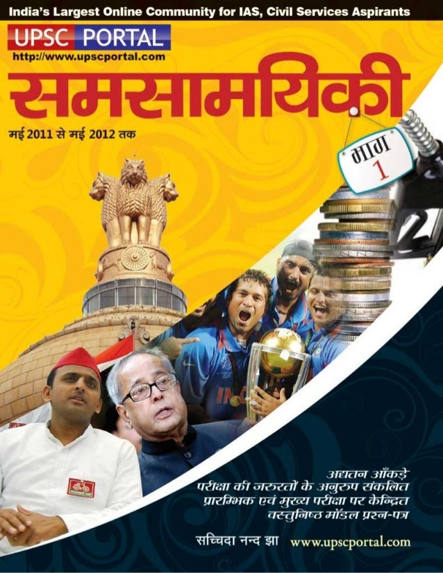 Click Here to Buy Current Affairs Books: http://upscportal.com/civilservices/order-form/current-affairs-books  4  vFkZO;oL...