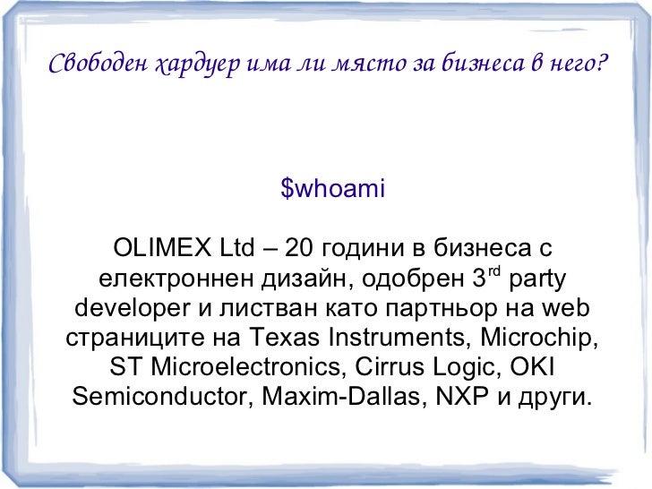 Свободенхардуерималимястозабизнесавнего?                    $whoami     OLIMEX Ltd – 20 години в бизнеса с        ...