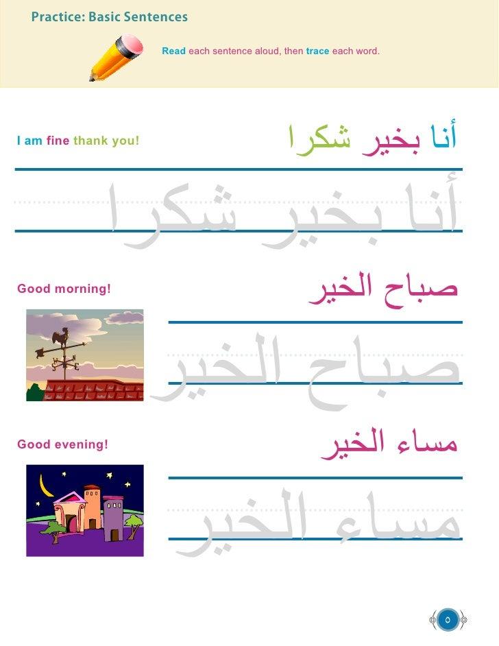 gr 1 arabic sentence homework. Black Bedroom Furniture Sets. Home Design Ideas