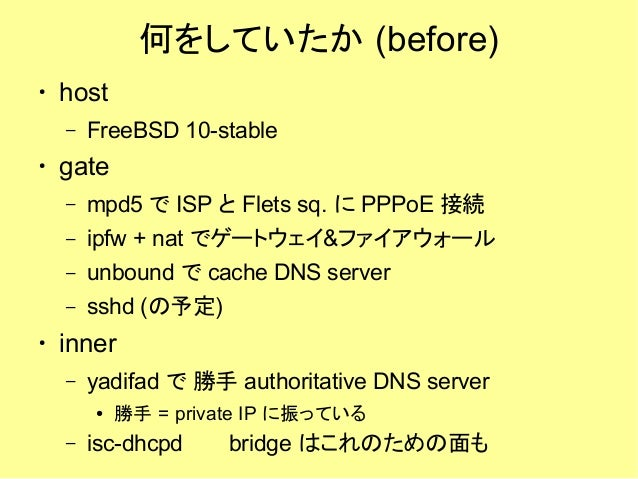 FreeBSDでおうちのルーター