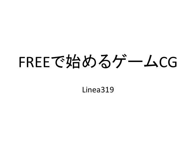 FREEで始めるゲームCG Linea319