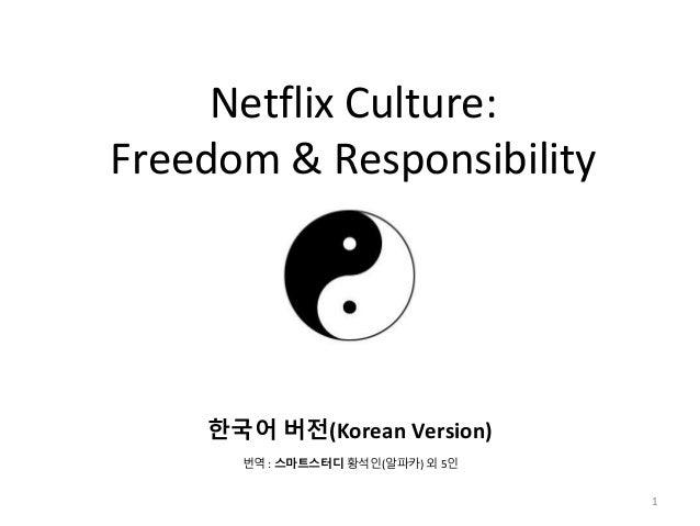 1 Netflix Culture: Freedom & Responsibility 한국어 버전(Korean Version) 번역 : 스마트스터디 황석인(알파카) 외 5인