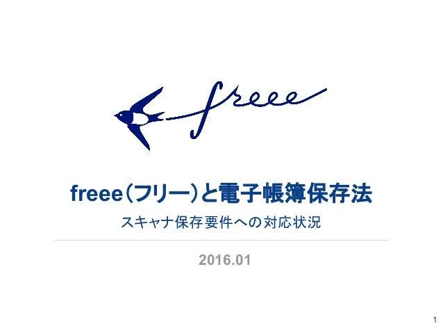 freee(フリー)と電子帳簿保存法 スキャナ保存要件への対応状況 2016.01 1
