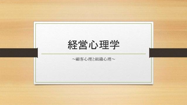 経営心理学 ~顧客心理と組織心理~
