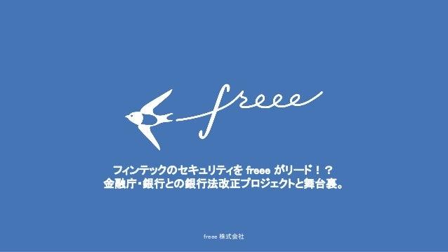 freee 株式会社 フィンテックのセキュリティを freee がリード!? 金融庁・銀行との銀行法改正プロジェクトと舞台裏。