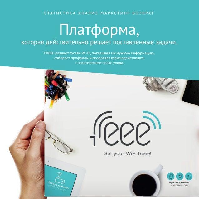 Платформа для публичного Wi-Fi