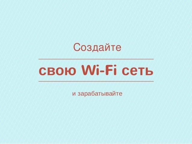 Freee Wi-Fi Slide 2