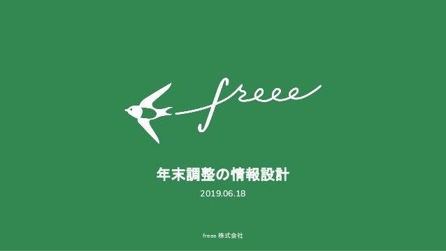 freee 株式会社 年末調整の情報設計 2019.06.18