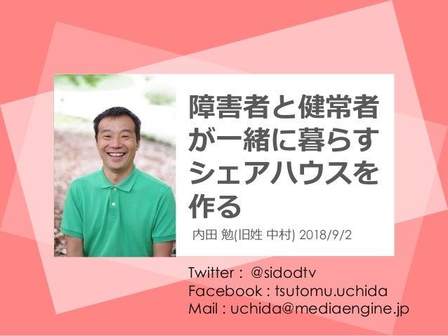 ( ) 2018/9/2 Twitter : @sidodtv Facebook : tsutomu.uchida Mail : uchida@mediaengine.jp