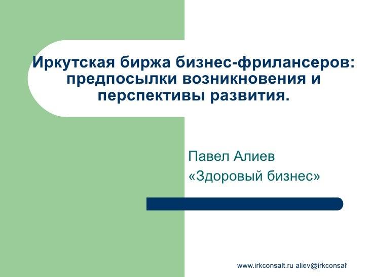 Иркутская биржа бизнес-фрилансеров: предпосылки возникновения и перспективы развития. Павел Алиев «Здоровый бизнес»