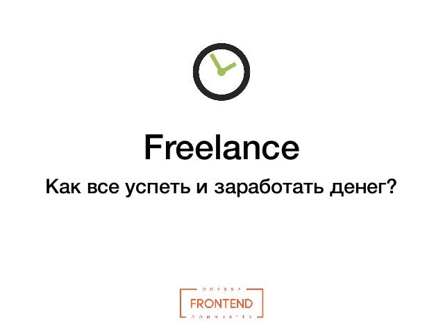 Freelance Как все успеть и заработать денег?