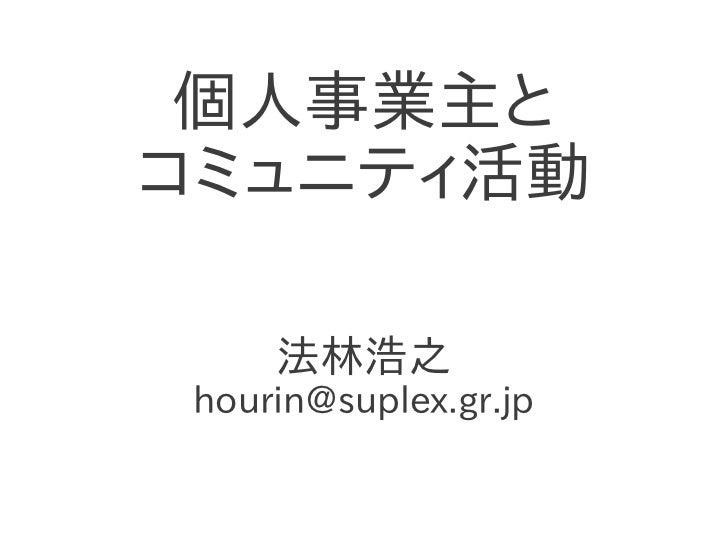 個人事業主とコミュニティ活動     法林浩之 hourin@suplex.gr.jp