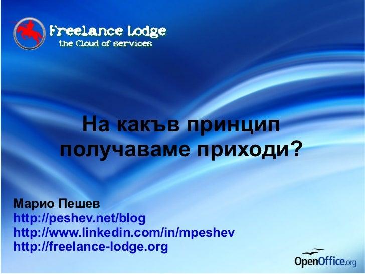 На какъв принцип получаваме приходи? Марио Пешев http://peshev.net/blog http://www.linkedin.com/in/mpeshev http://freelanc...
