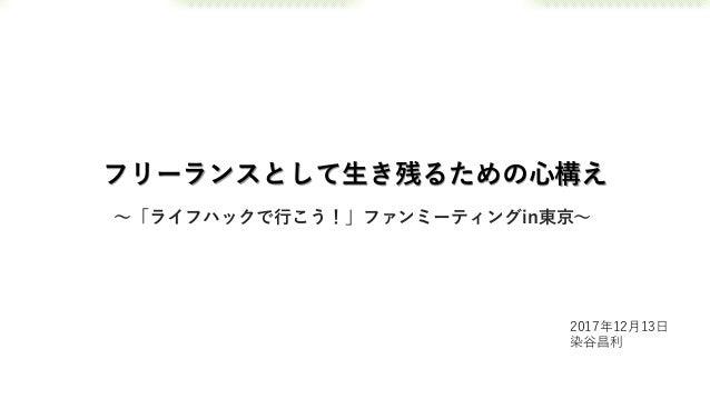 フリーランスとして生き残るための心構え 2017年12月13日 染谷昌利 ~「ライフハックで行こう!」ファンミーティングin東京~