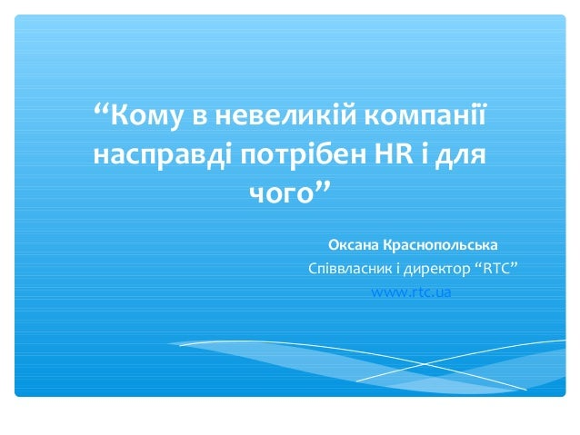 """""""Кому в невеликій компанії  насправді потрібен HR і для  чого""""  Оксана Краснопольська  Співвласник і директор """"RTC""""  www.r..."""