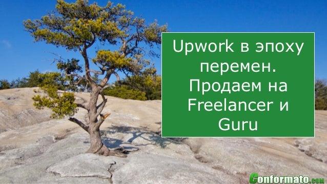 Upwork в эпоху перемен. Продаем на Freelancer и Guru