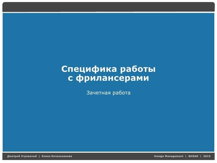 Специфика работы                        с фрилансерами                            Зачетная работаД   У   а   | Е   аК    а...