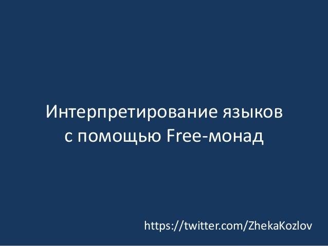 Интерпретирование языков с помощью Free-монад https://twitter.com/ZhekaKozlov