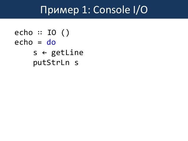 Интерпретирование языков с помощью Free-монад Slide 2