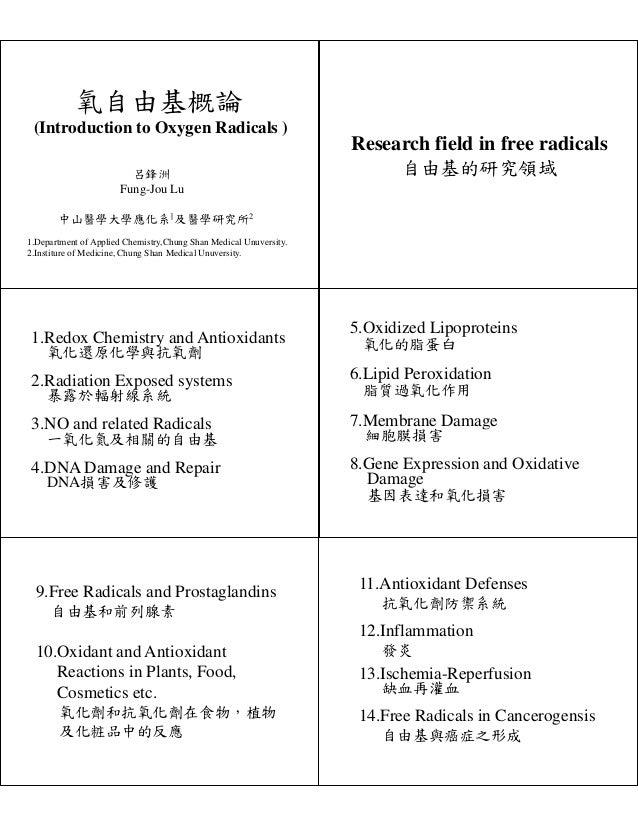 氧自由基概論 (Introduction to Oxygen Radicals ) 呂鋒洲 Fung-Jou Lu 中山醫學大學應化系1及醫學研究所2 1.Department of Applied Chemistry,Chung Shan M...