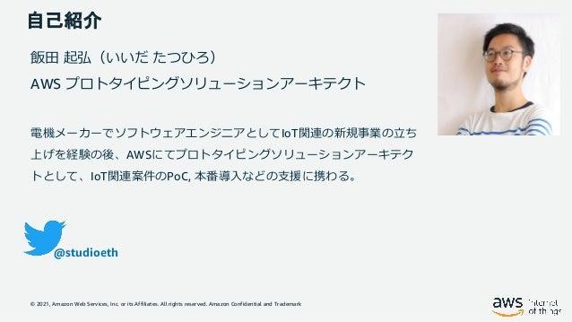 FreeRTOS 概要+アップデート Slide 2