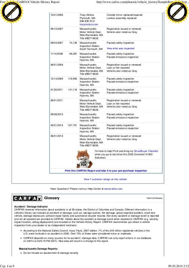 Примеры отчетов carfax