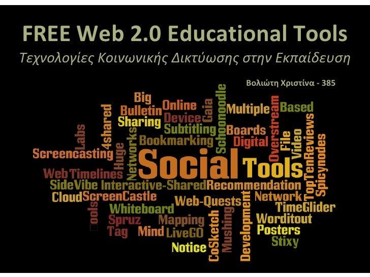 FREE Web 2.0 Educational ToolsΤεχνολογίες Κοινωνικής Δικτύωσης στην Εκπαίδευση                                Βολιώτη Χρισ...