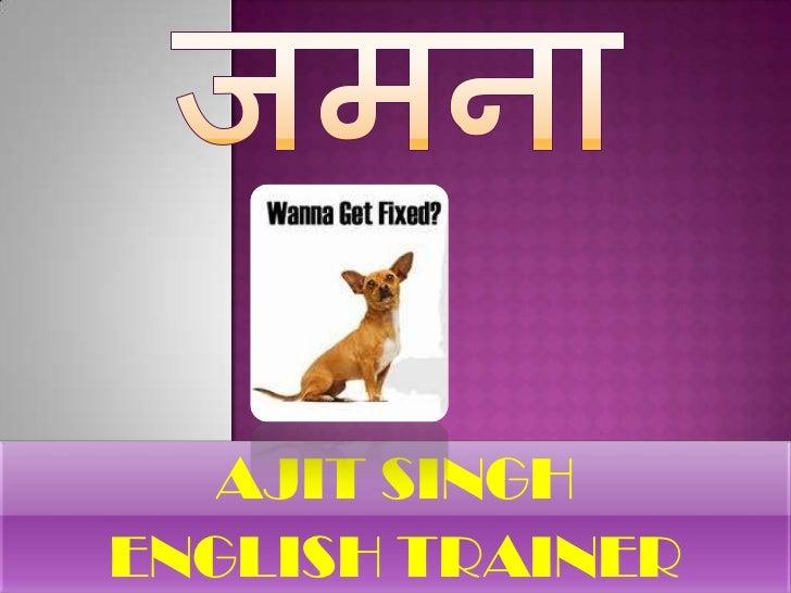 जमना <br />AJIT SINGH<br />ENGLISH TRAINER<br />