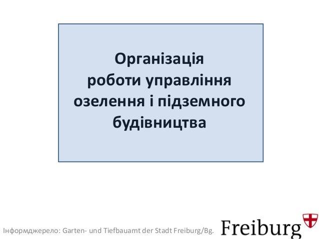 Oрганізація роботи управління озелення і підземного будівництва Інформджерело: Garten- und Tiefbauamt der Stadt Freiburg/B...