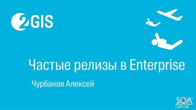 «Частые релизы в Enterprise» – Алексей Чурбанов, 2ГИС Slide 2