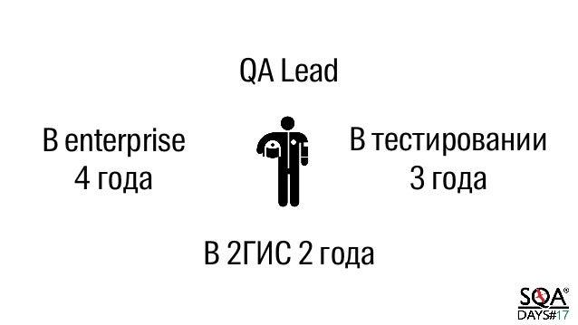 «Частые релизы в Enterprise» – Алексей Чурбанов, 2ГИС Slide 3