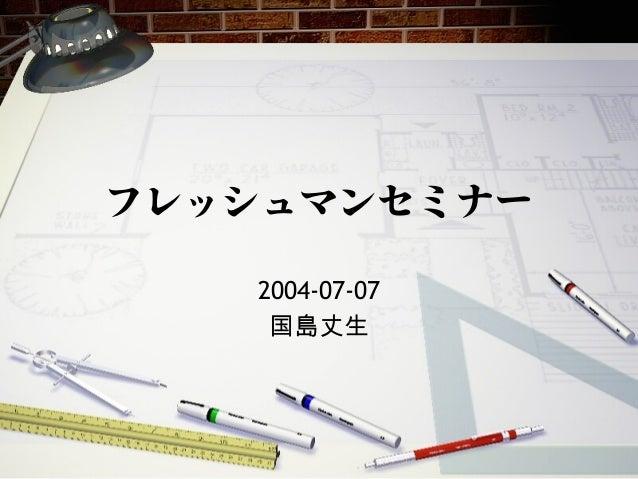 フレッシュマンセミナー 2004-07-07 国島丈生