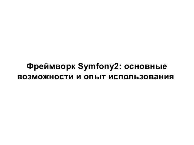 Фреймворк Symfony2: основныевозможности и опыт использования