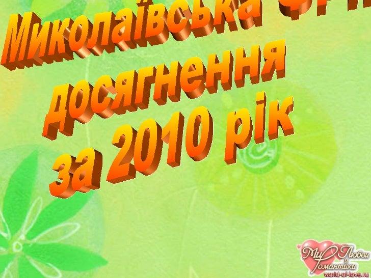 Миколаївська ФРІ:  досягнення за 2010 рік
