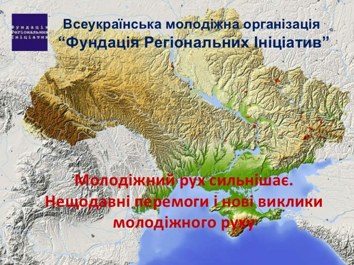 """Всеукраїнська молодіжна орган і зація   """" Фундац ія Регіональних Ініціатив """" Молодіжний рух сильнішає. Нещодавні перемоги ..."""