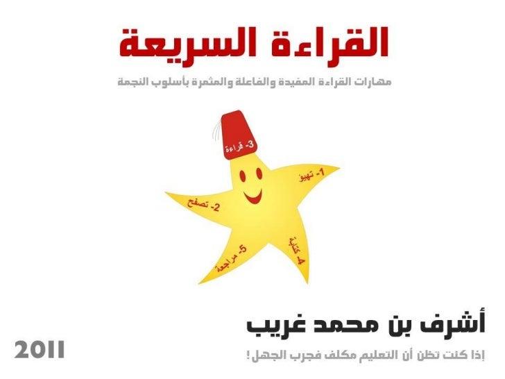القراءة السريعة باسلوب النجمة 2011 Slide 1