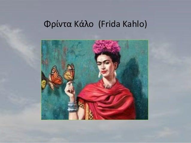 Φρίντα Κάλο (Frida Kahlo)