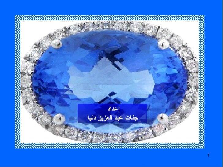 إعداد  جنات عبد العزيز دنيا فضل يوم الجمعة