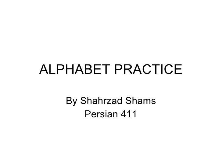 ALPHABET PRACTICE By Shahrzad Shams Persian 411